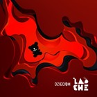 Dzieciom (vinyl) (Limited Edition) - Lao Che
